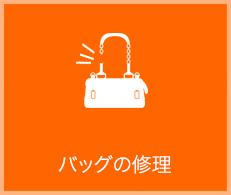 バッグの修理